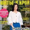 Журнал «ШиК: Шитье и крой. Boutique» № 6/2019 (июнь) анонс с выкройками (84123-Shick-Boutique-2019-06-Cover-s.jpg)