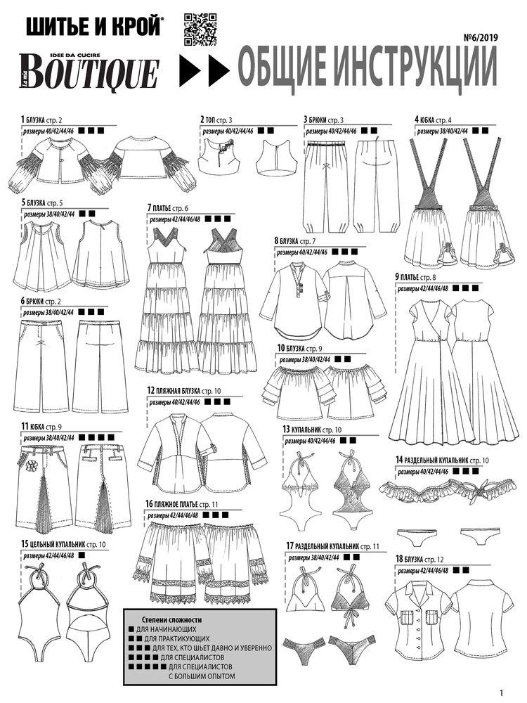 Журнал «ШиК: Шитье и крой. Boutique» № 6/2019 (июнь) анонс с выкройками (84123-Shick-Boutique-2019-06-Mod-01.jpg)