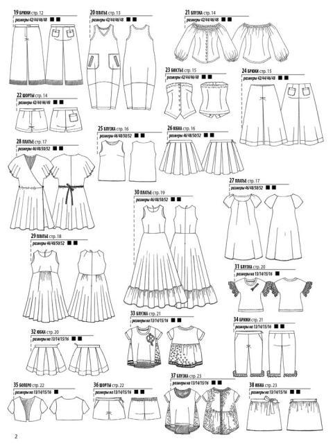 Журнал «ШиК: Шитье и крой. Boutique» № 6/2019 (июнь) анонс с выкройками (84123-Shick-Boutique-2019-06-Mod-02.jpg)