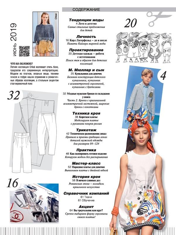 «М. Мюллер и сын»: журнал «Ателье» № 06/2019 (июнь) анонс (84365-Atelier-Muller-2019-06-Content.jpg)