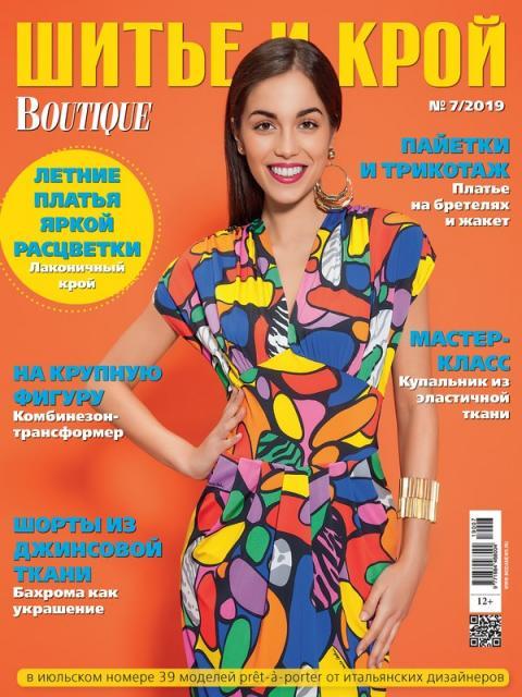 Журнал «ШиК: Шитье и крой. Boutique» № 7/2019 (июль) анонс с выкройками (84483-Shick-Boutique-2019-07-Cover-b.jpg)