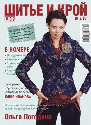 Журнал «Шитье и крой» (ШиК) № 02/2006