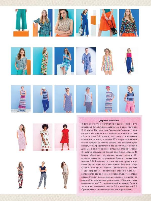 Журнал Susanna MODEN Knip («Сюзанна МОДЕН Книп») № 7/2019 (июль) анонс с выкройками (84872-Susanna-MODEN-KNIP-2019-07-Content.jp