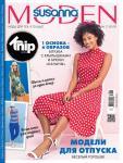 Журнал Susanna Moden № 7/19 предлагает модели prêt-à-porter женской одежды голландских дизайнеров из журнала Knip. В номере: модели с запа́хом, брюки «бананы», легкие платья и летний гардероб. Первый день продаж журнала Susanna MODEN KNIP («Сюзанна МОДЕН КНИП») № 07/2019 (июль) – 24 июня 2019 года.