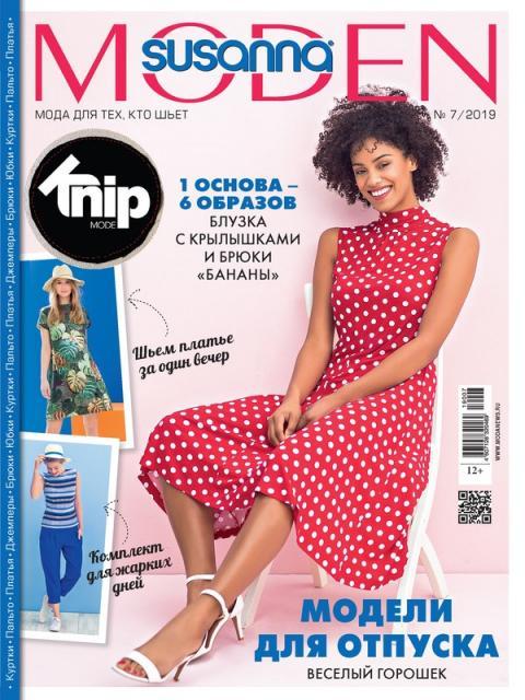 Журнал Susanna MODEN Knip («Сюзанна МОДЕН Книп») № 7/2019 (июль) анонс с выкройками (84872-Susanna-MODEN-KNIP-2019-07-Cover-b.jp