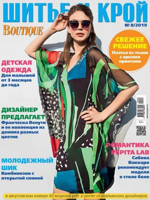 Журнал «ШиК: Шитье и крой. Boutique» № 8/2019 (август) анонс с выкройками (84880-Shick-Boutique-2019-08-Cover-b.jpg)