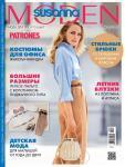 Журнал Susanna Moden № 8/19 предлагает модели prêt-à-porter женской одежды испанских дизайнеров из журнала Patrones. В номере: брюки (узкие и широкие) и стильные костюмы, одежда для малышей до двух лет и большие размеры. Первый день продаж журнала Susanna MODEN PATRONES («Сюзанна МОДЕН ПАТРОНЕС») № 08/2019 (август) – 22 июля 2019 года.