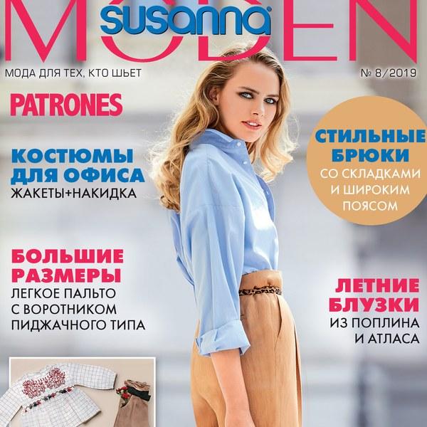 Журнал Susanna MODEN Patrones («Сюзанна МОДЕН Патронес») № 8/2019 (август) анонс с выкройками (84974-Susanna-MODEN-Patrones-2019