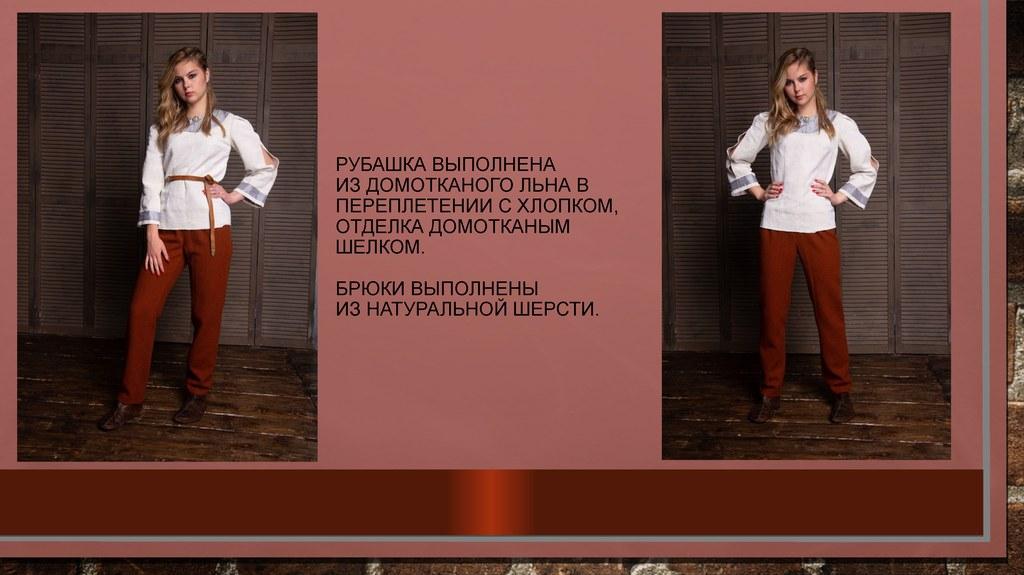 Конкурс «Экзерсис» – ModaNews – ТЕКСТИЛЬЛЕГПРОМ. 2019 (85189-01-06.jpg)