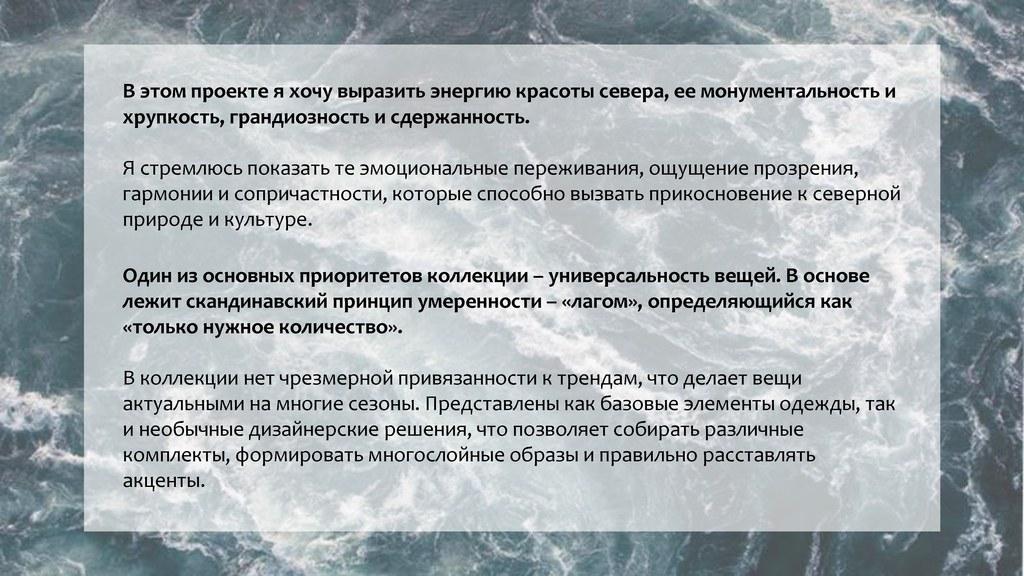 Конкурс «Экзерсис» – ModaNews – ТЕКСТИЛЬЛЕГПРОМ. 2019 (85189-02-04.jpg)