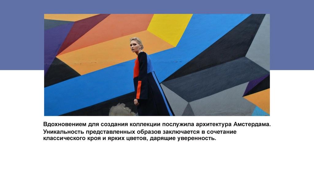 Конкурс «Экзерсис» – ModaNews – ТЕКСТИЛЬЛЕГПРОМ. 2019 (85189-03-05.jpg)