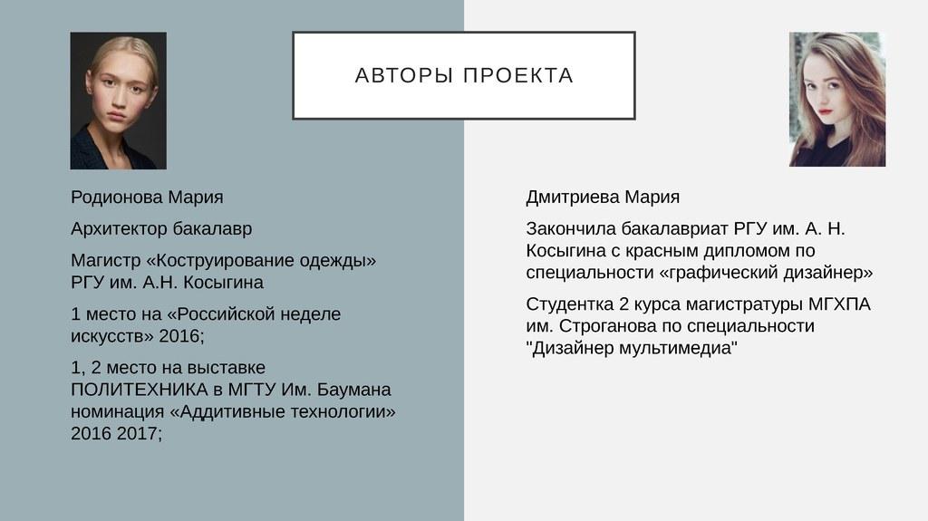 Конкурс «Экзерсис» – ModaNews – ТЕКСТИЛЬЛЕГПРОМ. 2019 (85189-05-04.jpg)