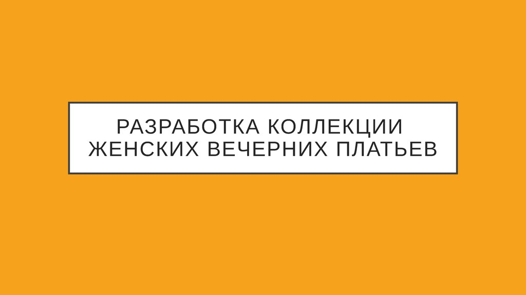 Конкурс «Экзерсис» – ModaNews – ТЕКСТИЛЬЛЕГПРОМ. 2019 (85189-05-05.jpg)