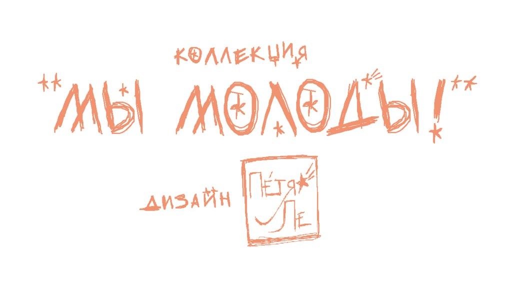 Конкурс «Экзерсис» – ModaNews – ТЕКСТИЛЬЛЕГПРОМ. 2019 (85189-06-02.jpg)