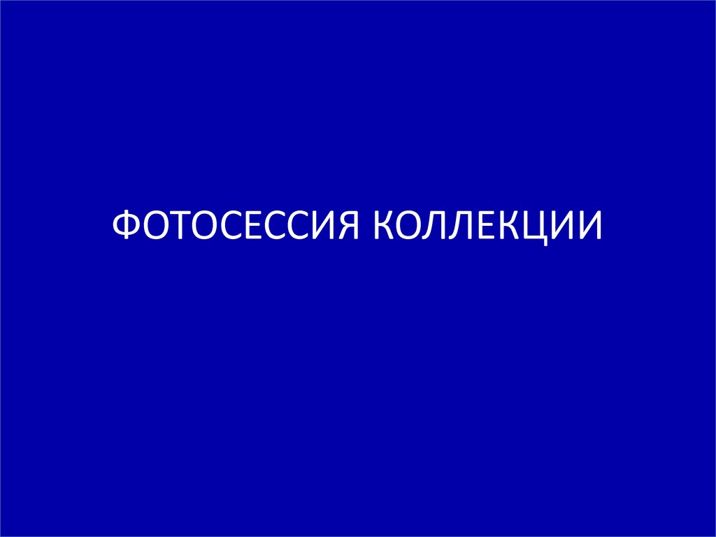 Конкурс «Экзерсис» – ModaNews – ТЕКСТИЛЬЛЕГПРОМ. 2019 (85189-09-05.jpg)