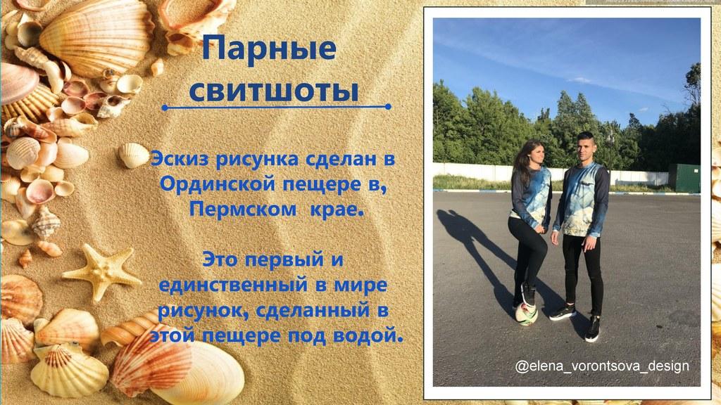 Конкурс «Экзерсис» – ModaNews – ТЕКСТИЛЬЛЕГПРОМ. 2019 (85189-14-05.jpg)