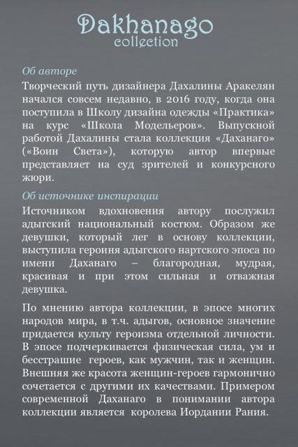 Конкурс «Экзерсис» – ModaNews – ТЕКСТИЛЬЛЕГПРОМ. 2019 (85189-15-13.jpg)