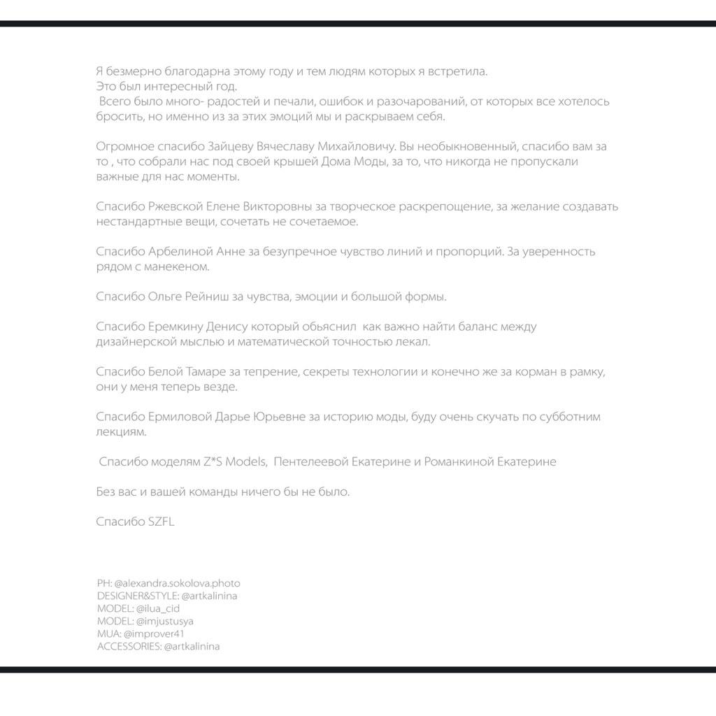 Конкурс «Экзерсис» – ModaNews – ТЕКСТИЛЬЛЕГПРОМ. 2019 (85189-19-18.jpg)