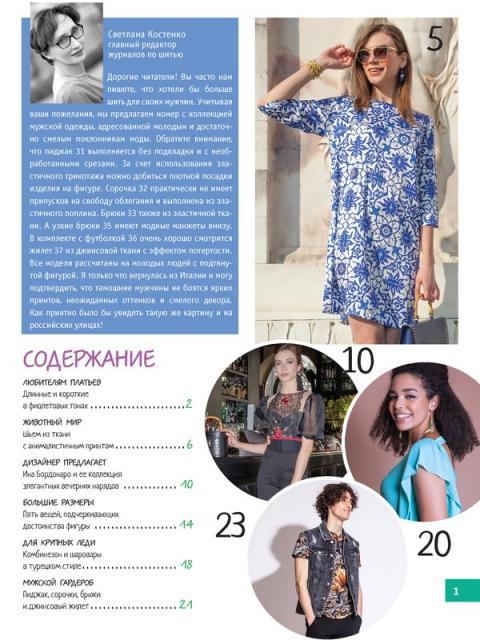 Журнал «ШиК: Шитье и крой. Boutique» № 9/2019 (сентябрь) анонс с выкройками (85503-Shick-Boutique-2019-09-Content-01.jpg)