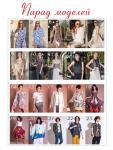 Журнал «ШиК: Шитье и крой. Boutique» № 9/2019 (сентябрь) анонс с выкройками (85503-Shick-Boutique-2019-09-Content-02.jpg)