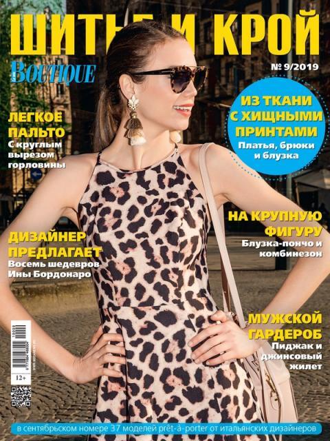 Журнал «ШиК: Шитье и крой. Boutique» № 9/2019 (сентябрь) анонс с выкройками (85503-Shick-Boutique-2019-09-Cover-b.jpg)