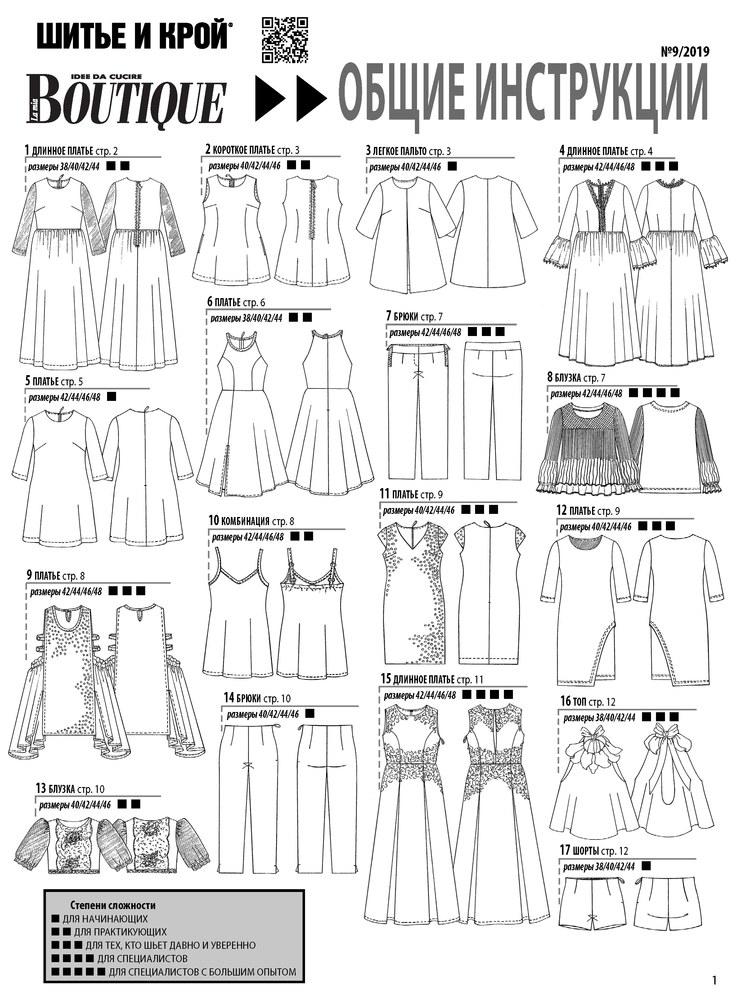Журнал «ШиК: Шитье и крой. Boutique» № 9/2019 (сентябрь) анонс с выкройками (85503-Shick-Boutique-2019-09-Mod-01.jpg)