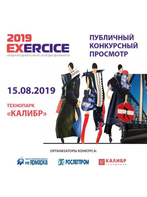 I Международный конкурс креативных индустрий «Экзерсис-2019» (85525-exercice-2019-b.jpg)