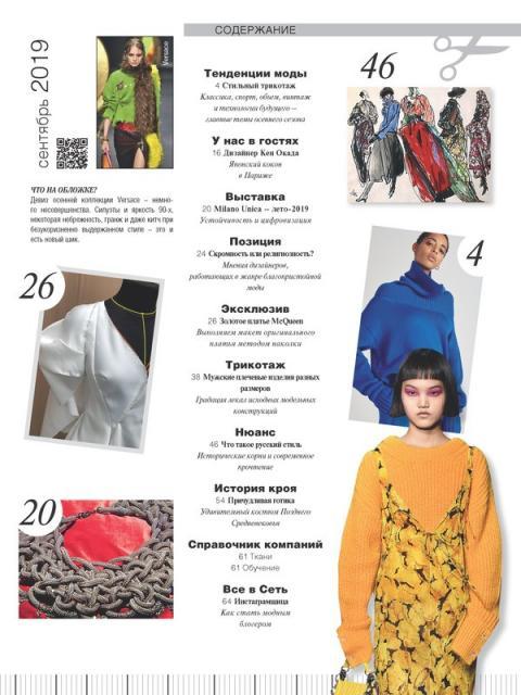 Журнал «Ателье» № 9/2019 (сентябрь) анонс (85606-Atelier-Muller-2019-09-Content.jpg)