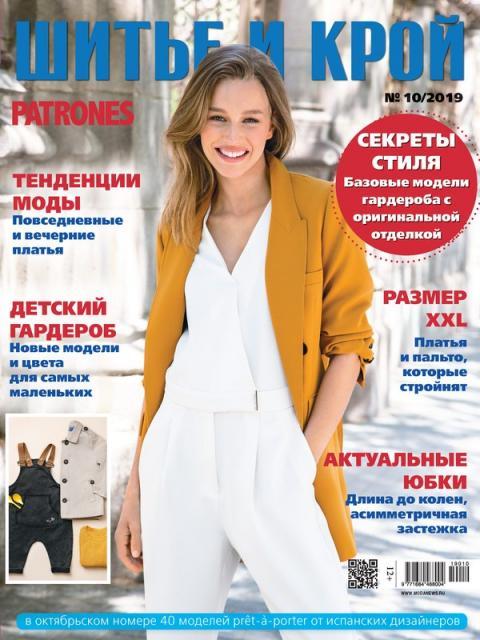 Журнал «ШиК: Шитье и крой. Patrones» № 10/2019 (октябрь) анонс с выкройками (85611-Shick-Patrones-2019-10-Cover-b.jpg)