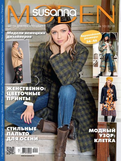 Журнал Susanna MODEN Nähtrends («Сюзанна МОДЕН Нейтрендс») № 10/2019 (октябрь) анонс с выкройками (85968-Susanna-MODEN-Nahtrends