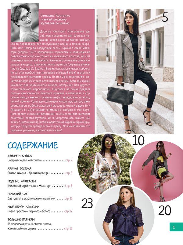 Журнал «ШиК: Шитье и крой. Boutique» № 11/2019 (ноябрь) анонс с выкройками (86032-Shick-Boutique-2019-11-Content-01.jpg)
