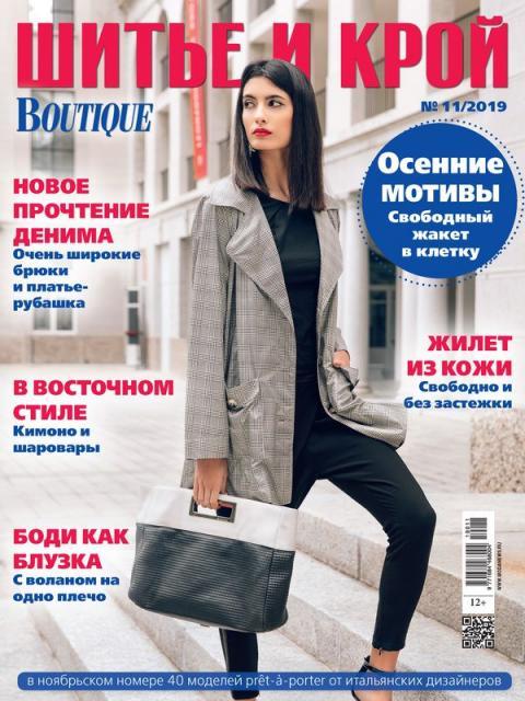 Журнал «ШиК: Шитье и крой. Boutique» № 11/2019 (ноябрь) анонс с выкройками (86032-Shick-Boutique-2019-11-Cover-b.jpg)