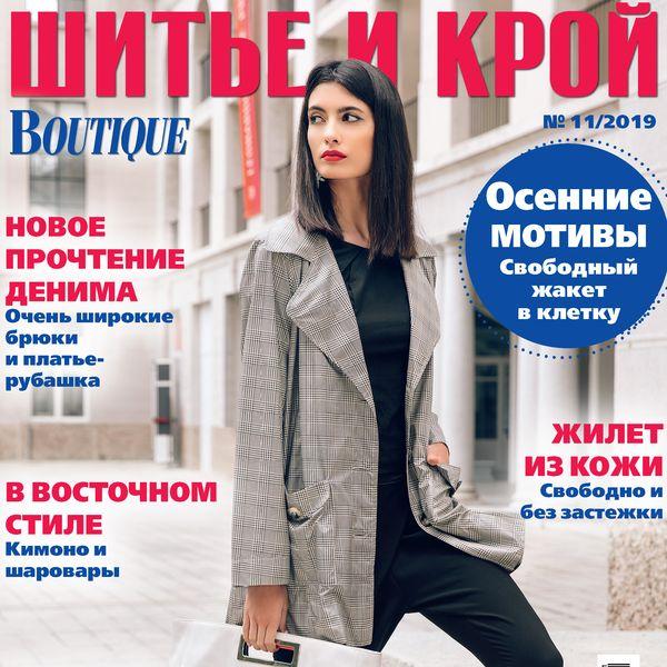 Журнал «ШиК: Шитье и крой. Boutique» № 11/2019 (ноябрь) анонс с выкройками (86032-Shick-Boutique-2019-11-Cover-s.jpg)