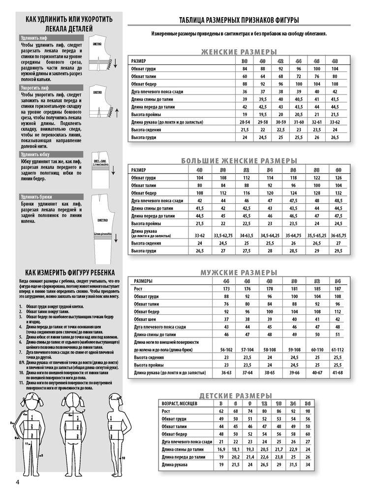 Журнал «ШиК: Шитье и крой. Boutique» № 11/2019 (ноябрь) анонс с выкройками (86032-Shick-Boutique-2019-11-Size.jpg)