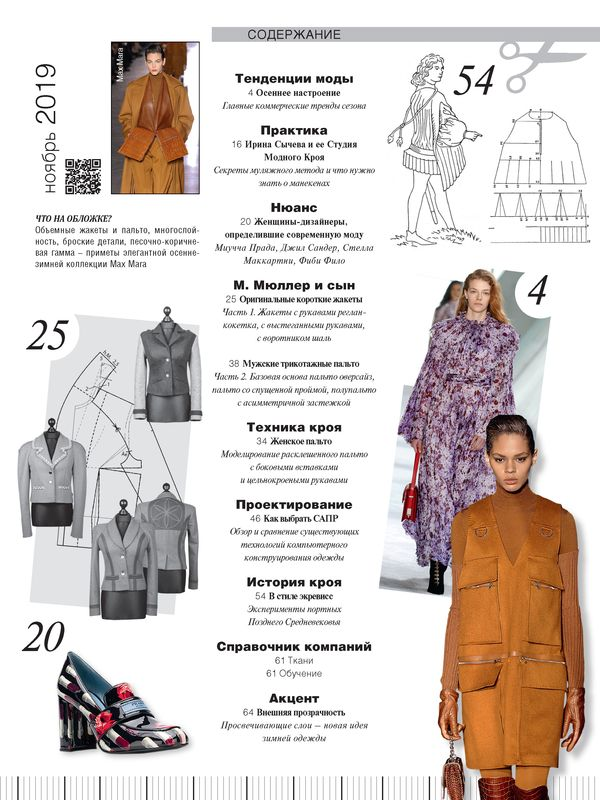 «М. Мюллер и сын»: журнал «Ателье» № 11/2019 (ноябрь) анонс (86297-Atelier-Muller-2019-11-Content.jpg)
