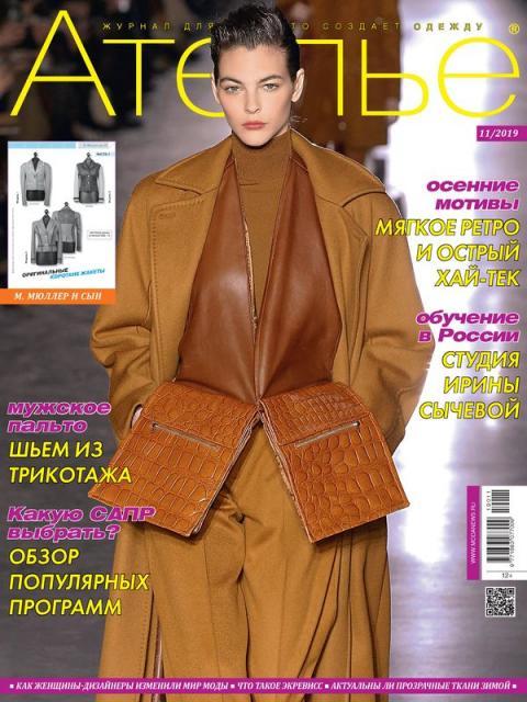 «М. Мюллер и сын»: журнал «Ателье» № 11/2019 (ноябрь) анонс (86297-Atelier-Muller-2019-11-Cover-b.jpg)
