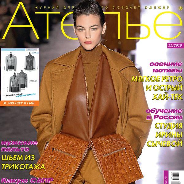 «М. Мюллер и сын»: журнал «Ателье» № 11/2019 (ноябрь) анонс (86297-Atelier-Muller-2019-11-Cover-s.jpg)