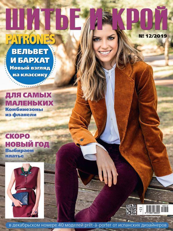 Журнал «ШиК: Шитье и крой. Patrones» № 12/2019 (декабрь) анонс с выкройками (86345-Shick-Patrones-19-12-Cover-b.jpg)