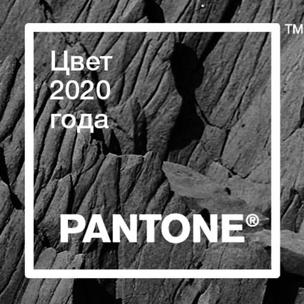 Бесплатный вебинар: Цвет 2020 года Pantone (86365-pantone-color-of-the-year-2019-s.jpg)