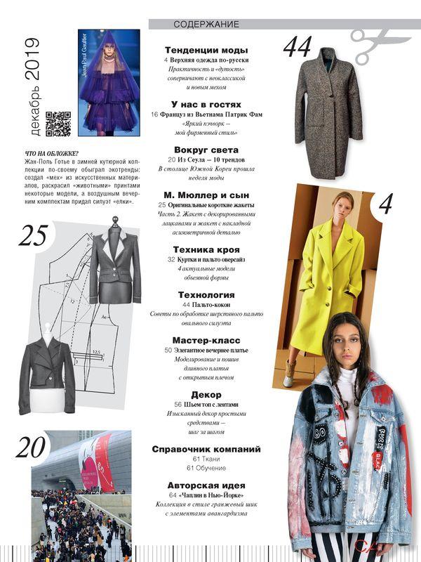 «М. Мюллер и сын»: журнал «Ателье» № 12/2019 (декабрь) анонс (86402-Atelier-Muller-19-12-Content.jpg)