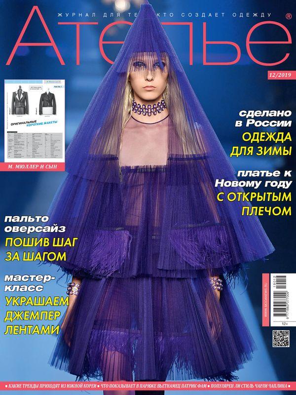 «М. Мюллер и сын»: журнал «Ателье» № 12/2019 (декабрь) анонс (86402-Atelier-Muller-19-12-Cover-b.jpg)