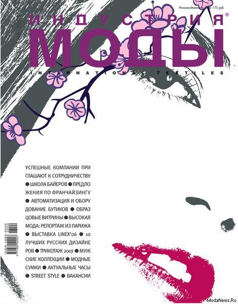 Журнал «Индустрия моды» (осень) № 4 (23) 2006