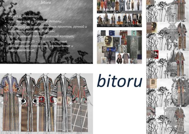 Для конкурса верхней одежды отобрали 10 финалистов (86431-pro-fashion-masters-08.jpg)