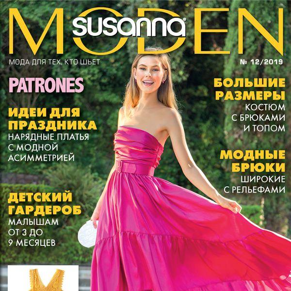 Журнал Susanna MODEN Patrones («Сюзанна МОДЕН Патронес») № 12/2019 (декабрь) анонс с выкройками (86476-Susanna-MODEN-Patrones-20