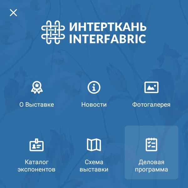 Выставка «Интерткань-2020.Весна» представила мобильные приложения (86611-intertkan-app-s.jpg)