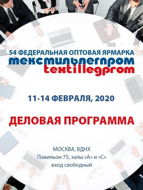 LIV «Текстильлегпром» (86631-legpromexpo-spring-2020-b.jpg)