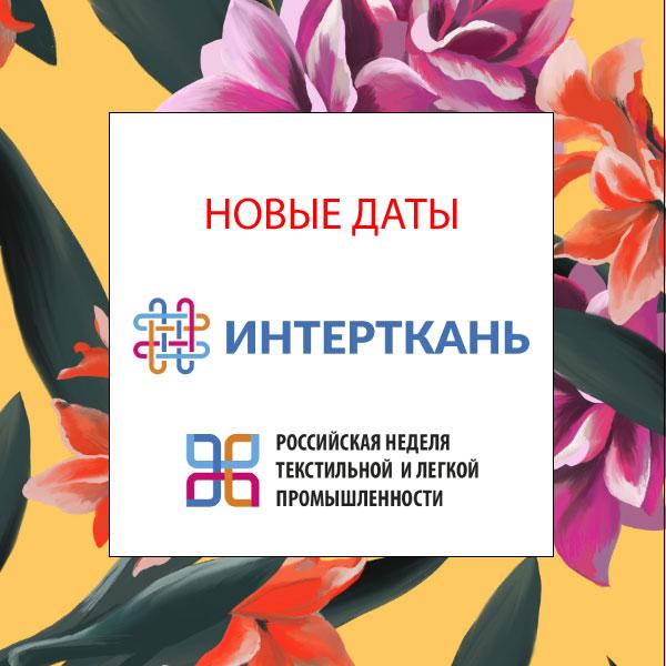 Новые даты «Интерткань» и «Российская неделя текстильной и легкой промышленности» (87344-intertkan-s.jpg)