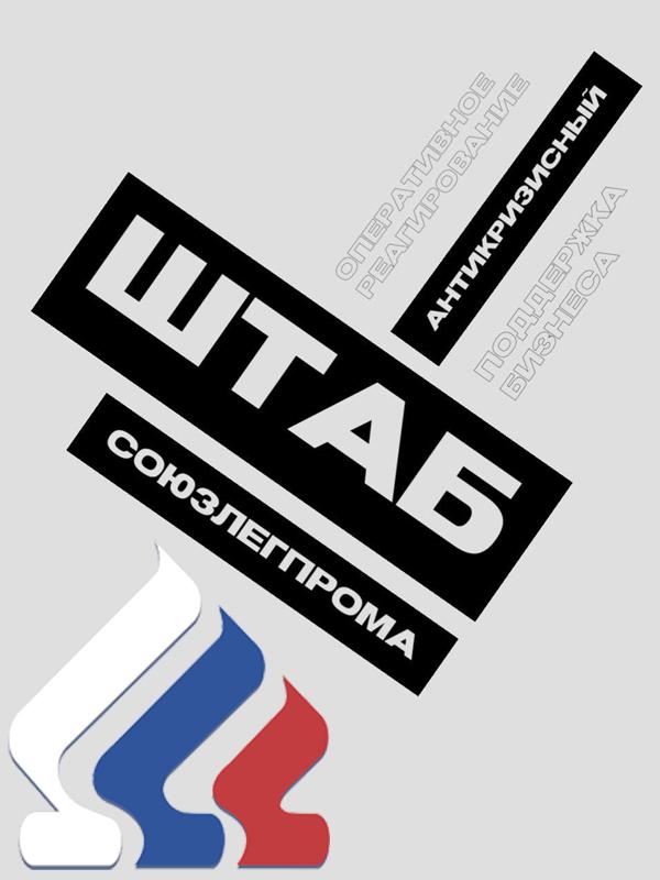 Онлайн встречи антикризисного штаба «Союзлегпром» (87824-souzlegprom-b.jpg)