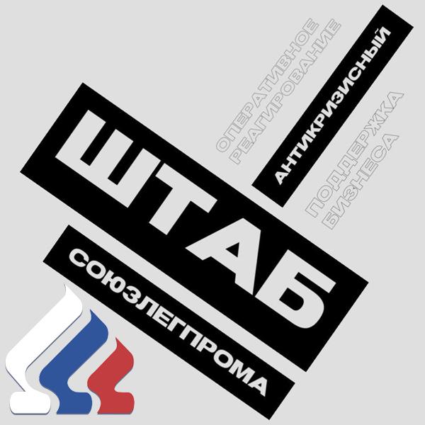 Онлайн встречи антикризисного штаба «Союзлегпром» (87824-souzlegprom-s.jpg)