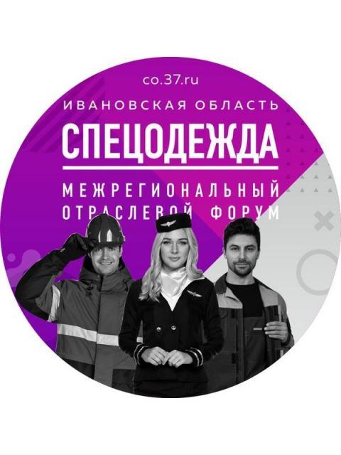 Второй отраслевой форум «СПЕЦОДЕЖДА» состоится 20 ноября онлайн (90399-speczodezhda-ivanovo-2020-b.jpg)